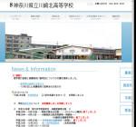川崎北高校の公式サイト