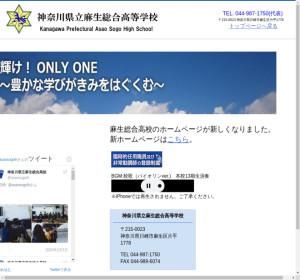麻生総合高校の公式サイト
