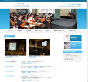 麻生高校の公式サイト