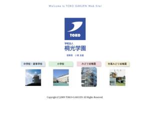 桐光学園高校の公式サイト