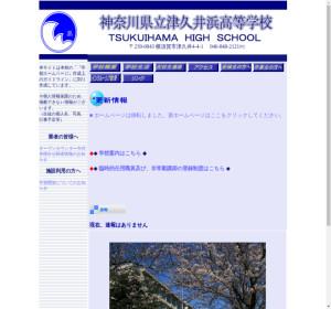 津久井浜高校の公式サイト