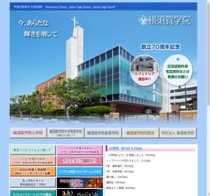 横須賀学院高校の公式サイト
