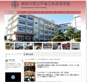 平塚工科高校の公式サイト