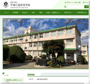 平塚江南高校の公式サイト