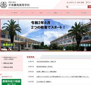 平塚商業高校の公式サイト