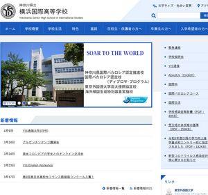 横浜国際高校の公式サイト