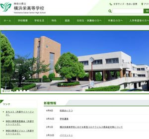 横浜栄高校の公式サイト