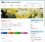 吉田島高校の公式サイト