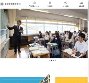 平塚学園高校の公式サイト