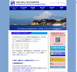 七里ガ浜高校の公式サイト