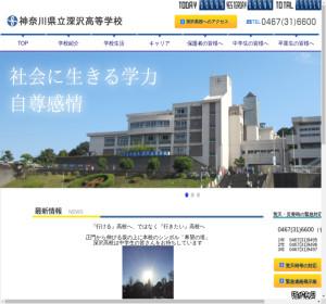 深沢高校の公式サイト