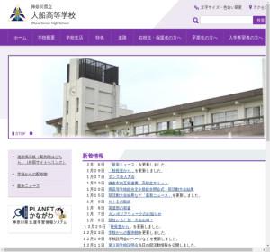 大船高校の公式サイト