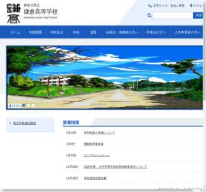 鎌倉高校の公式サイト