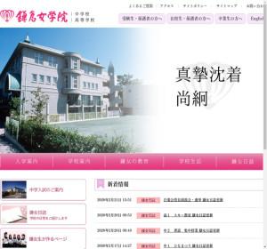 鎌倉女学院高校の公式サイト