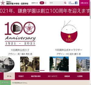 鎌倉学園高校の公式サイト