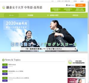 鎌倉女子大学高等部の公式サイト