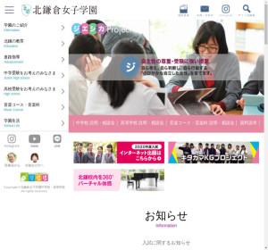北鎌倉女子学園高校の公式サイト