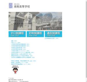 湘南高校の公式サイト