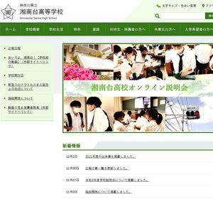 湘南台高校の公式サイト