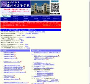 藤沢西高校の公式サイト