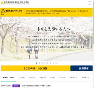 慶應義塾湘南藤沢高等部の公式サイト