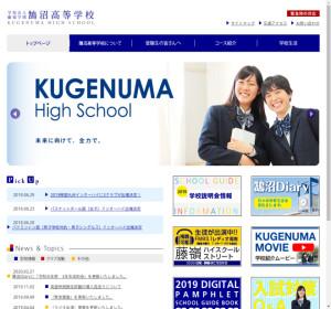 鵠沼高校の公式サイト