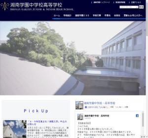 湘南学園高校の公式サイト