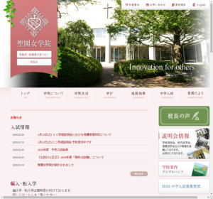 聖園女学院高校の公式サイト