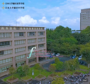 日本大学藤沢高校の公式サイト