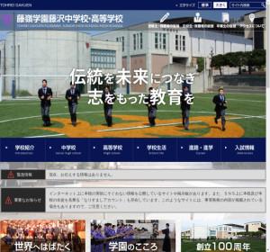 藤嶺学園藤沢高校の公式サイト