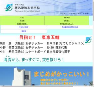 藤沢清流高校の公式サイト