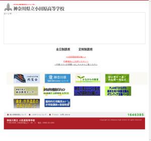 小田原高校の公式サイト