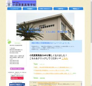 小田原東高校の公式サイト