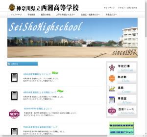 西湘高校の公式サイト