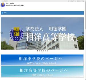 相洋高校の公式サイト