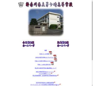 茅ヶ崎高校の公式サイト