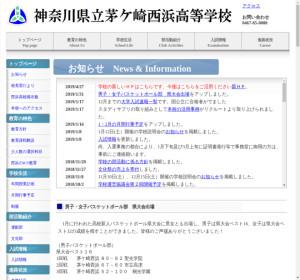 茅ヶ崎西浜高校の公式サイト