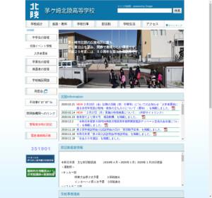 茅ヶ崎北陵高校の公式サイト