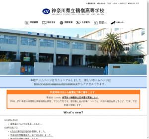 鶴嶺高校の公式サイト