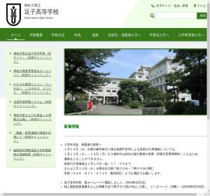逗子高校の公式サイト