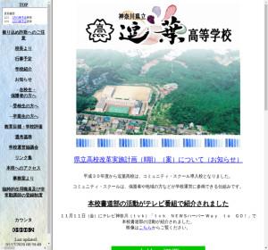 逗葉高校の公式サイト