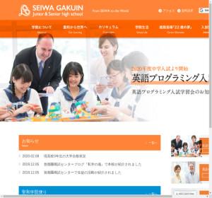 聖和学院高校の公式サイト