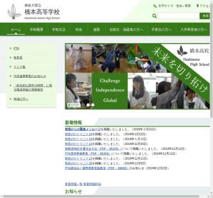橋本高校の公式サイト