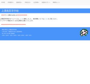 上溝南高校の公式サイト