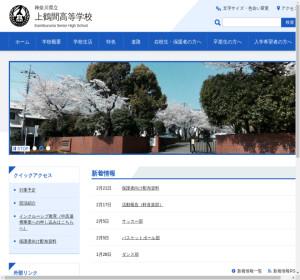 上鶴間高校の公式サイト