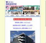 相原高校の公式サイト