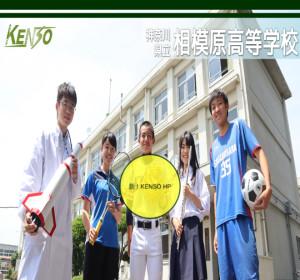 相模原高校の公式サイト