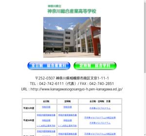神奈川総合産業高校の公式サイト