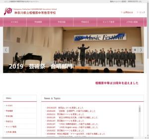 相模原中等教育学校の公式サイト