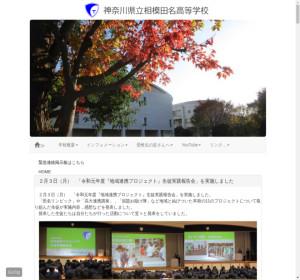 相模田名高校の公式サイト